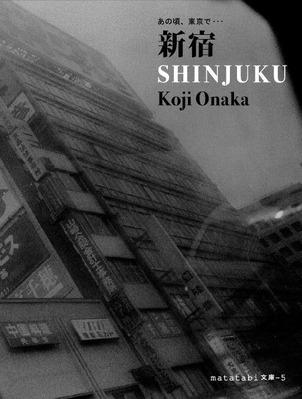 尾仲浩二 matatabi文庫-5「あの頃、東京で・・新宿」