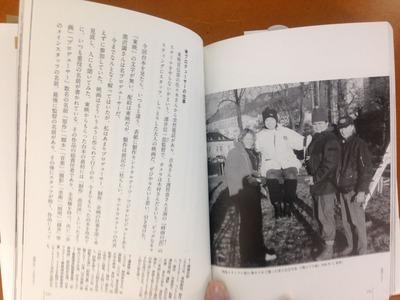 渋谷典子『映画の人びと』4