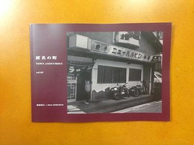 國領翔太写真集『匿名の町 vol.04』