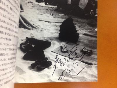 森山大道写真集『ハワイ』署名