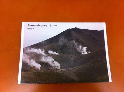笹岡啓子写真集『Remembrance 12–旭岳』