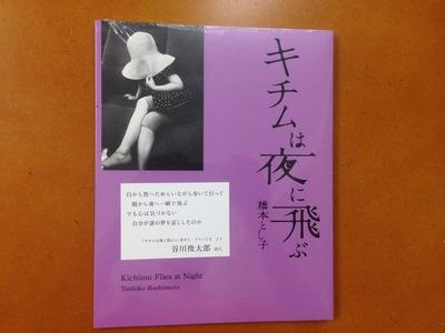 橋本とし子写真集『キチムは夜に飛ぶ』