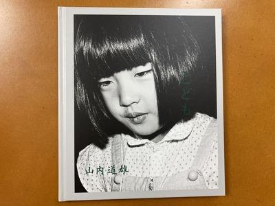 山内道雄写真集『こども』