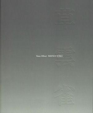 cover_matsui2010