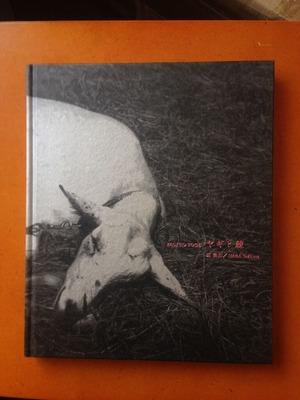 原隆志写真集『ヤギと棘』