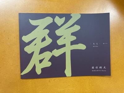 國領翔太写真集『群 -むら- 其の二』
