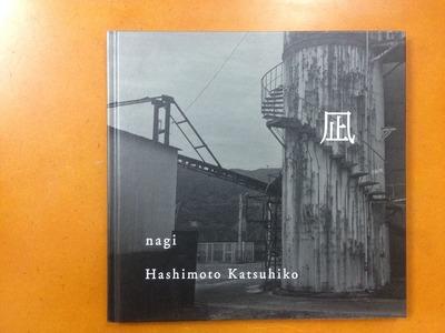 橋本勝彦写真集『凪』