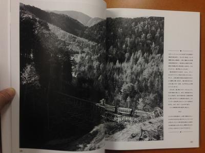 『助六 木曽森林鉄道鯎川線』1