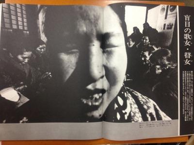 橋本照嵩写真集『瞽女 アサヒグラフ復刻版』1