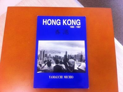 山内道雄写真集『香港』