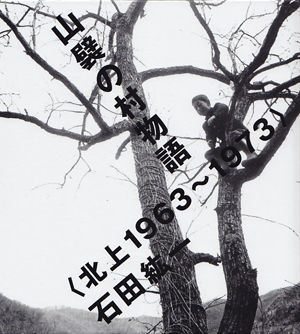 cover_ishida