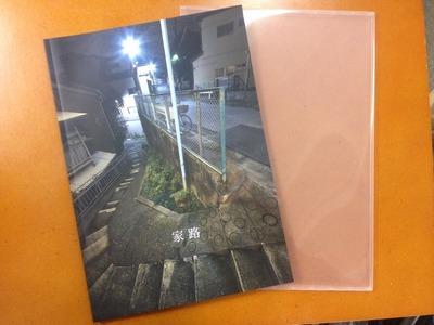 堀田純写真集『家路』