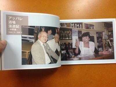 『写真の友・街道マガジン vol.5』3