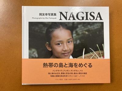岡友幸写真集『NAGISA』