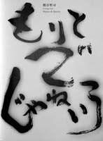 熊谷聖司写真集「もりとでじゃねいろ」縮小