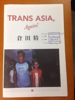 倉田精二写真集『TRANS ASIA, Again!』