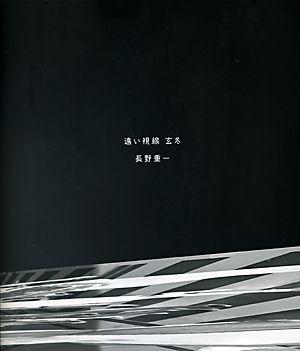 cover_nagano01
