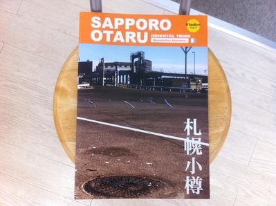 小松宗光写真集『Finder Vol.7 SAPPORO OTARU』