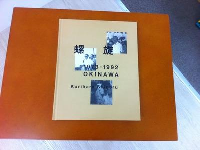 栗原滋写真集 『螺旋1973-1992 OKINAWA』