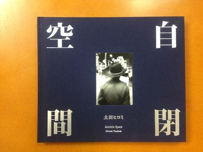 土田ヒロミ写真集『自閉空間』