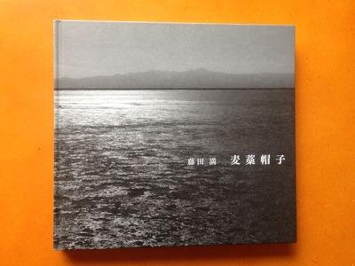 藤田満写真集『麦藁帽子』