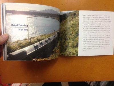 『街道マガジン 写真の友 Vol.4』4