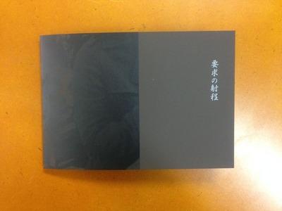 石垣裕写真集『要求の射程』
