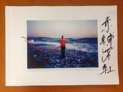 鈴木育郎写真集『赤縛深紅』