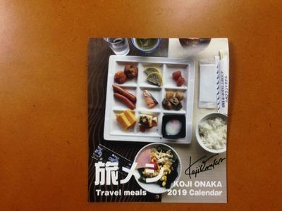 尾仲浩二 2019年カレンダー