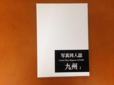 写真誌「写真同人誌 九州 1」