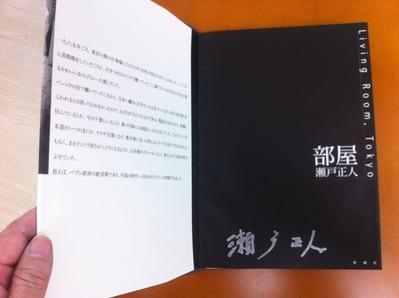 瀬戸正人写真集『部屋』サイン