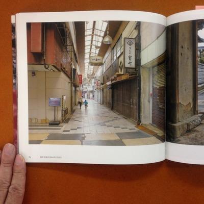 太田順一写真集『無常の菅原商店街』2
