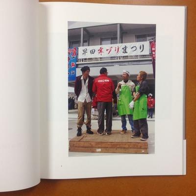 久保圭一写真集『早田町』1