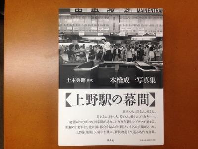 本橋成一写真集『上野駅の幕間・新装改訂版』