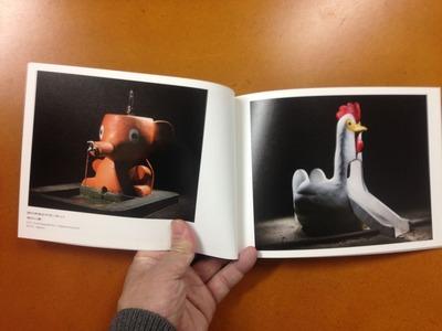 木藤富士夫写真集『公園遊具 Vol. 7』2