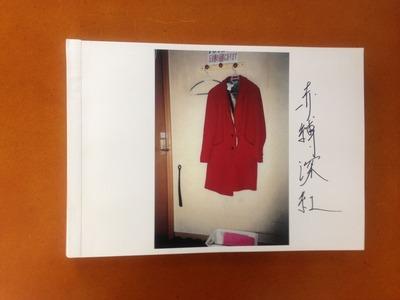 鈴木育郎写真集『赤縛深紅(フルカラー)』