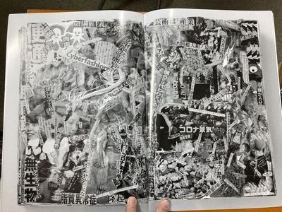 金村修写真集『Copyright Liberation Front』4