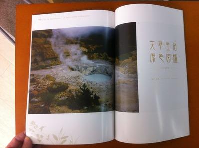 GRAF vol.04 錦戸俊康 1