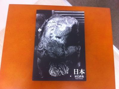 辰巳直也写真集「日本」
