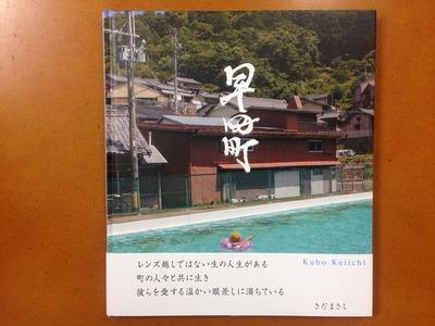 久保圭一写真集『早田町』
