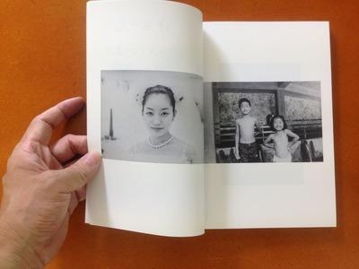 『連続写真展 沖縄で/写真は 記録集』伊波一志