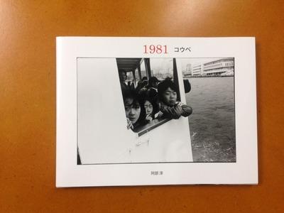 阿部淳写真集『1981 コウベ』