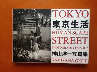神山洋一写真集『東京生活』
