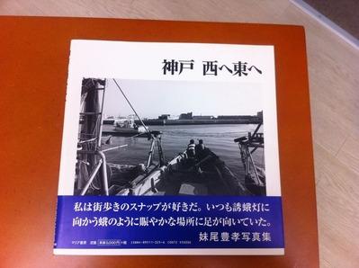 妹尾豊孝写真集「神戸 西へ東へ」