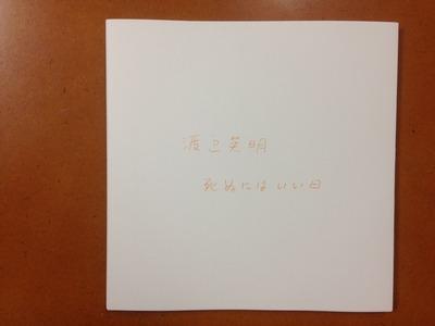渡辺英明写真集『死ぬにはいい日』