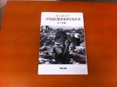 佐々木健二写真集『カンボジア ゴミ山に生きる子どもたち』