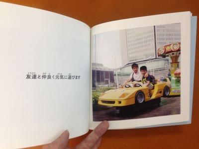 木藤富士夫写真集『おくじょう』4