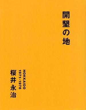 cover_sakurai