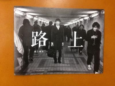 淵上裕太写真集『路上2』