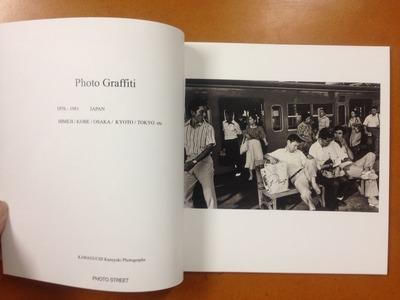 川口和之写真集『Photo Graffiti』1